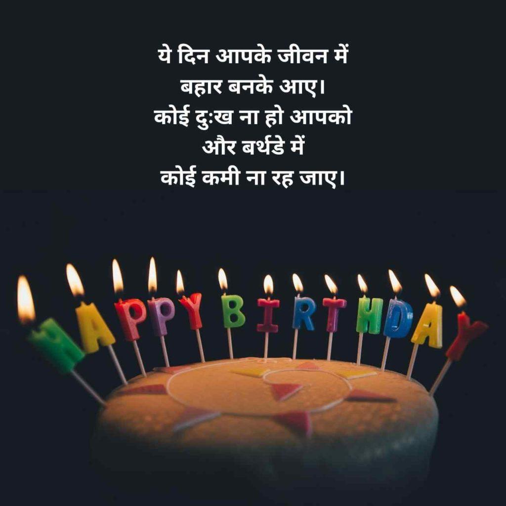 Bday images, birthday shayari hindi