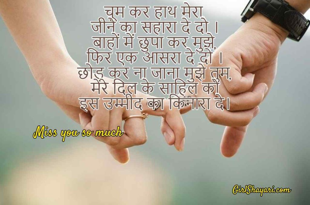 Chum kar hath love shayari, love shyari in hindi, gf love shayari