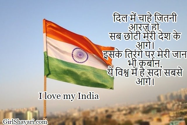 Deshbhakti shayari , Independence day shayari in hindi