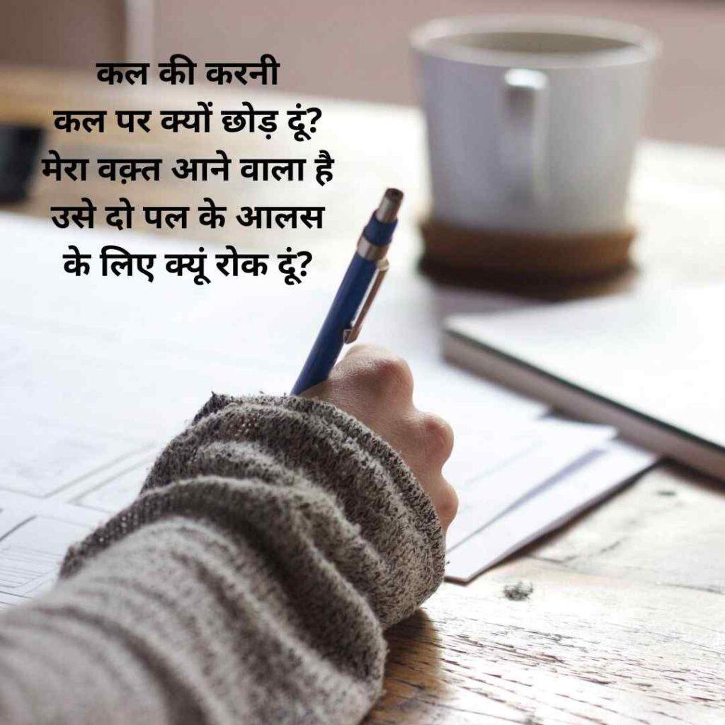 Exam shayari, success shayri in hindi
