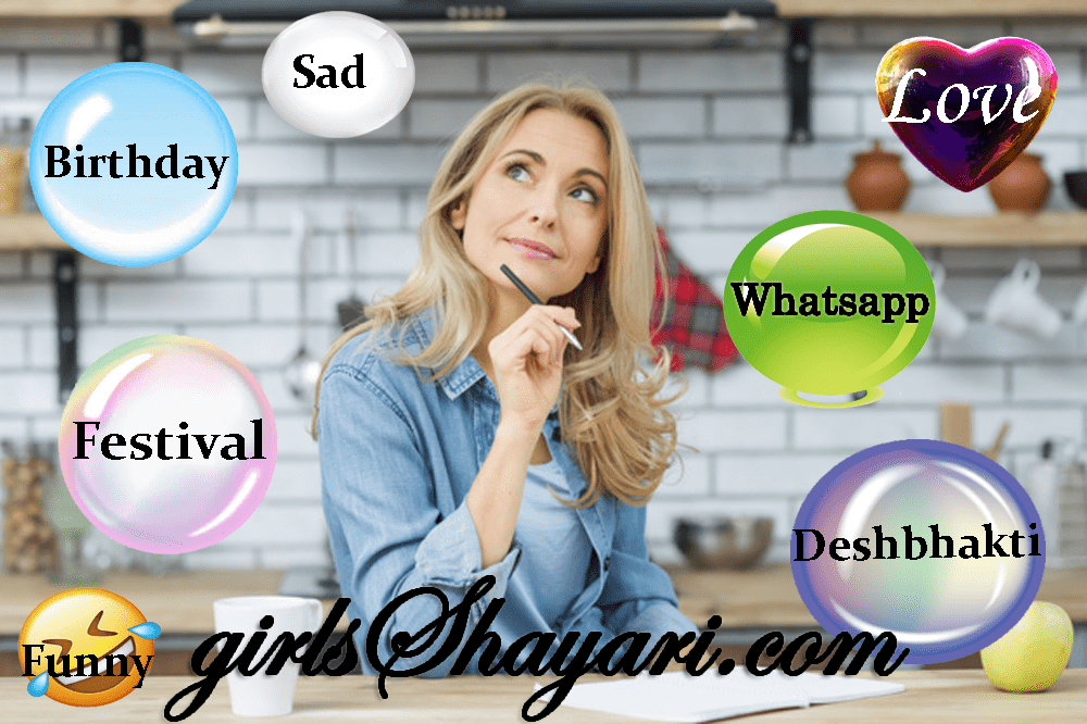 Girl hindi shayari website