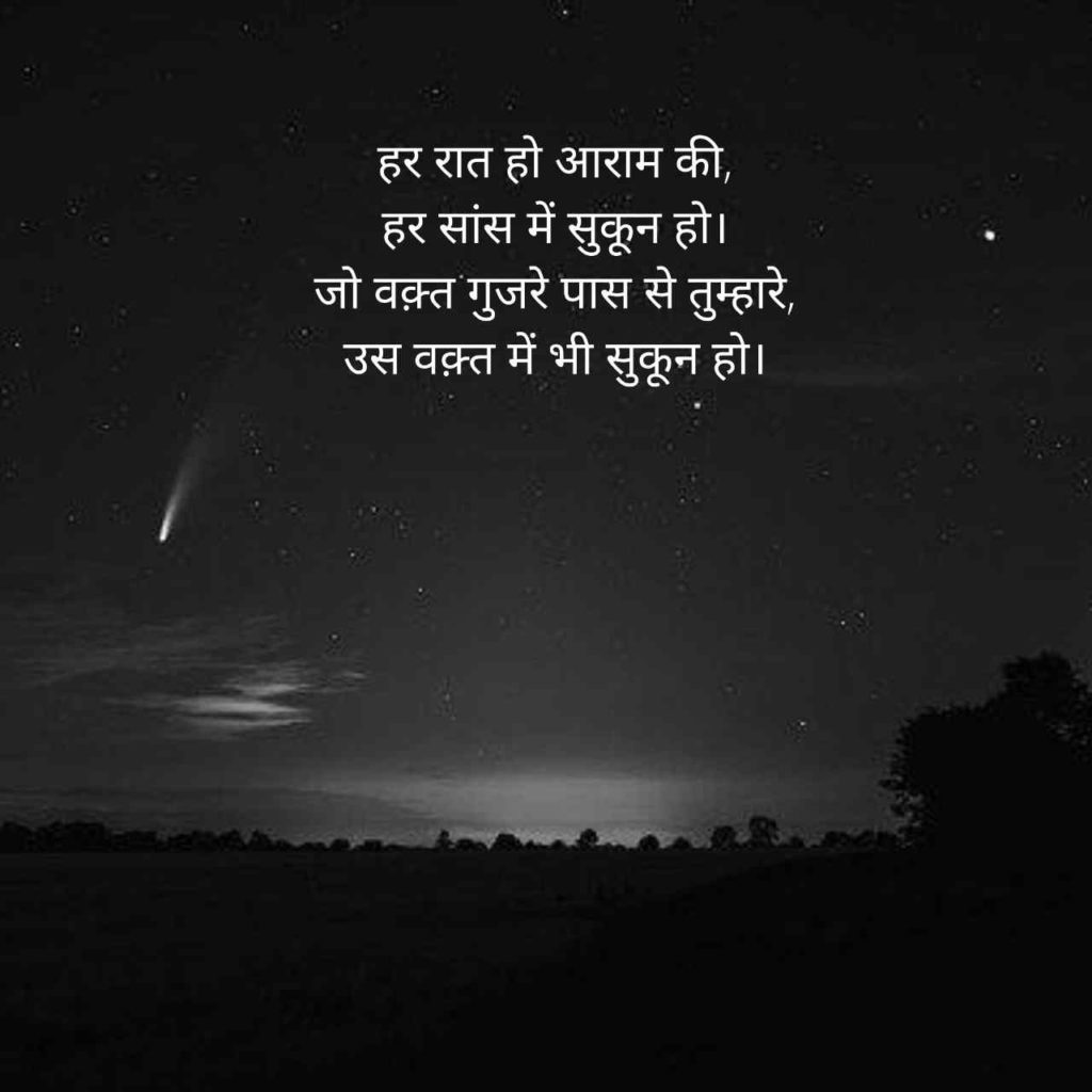 Gn shayari hindi, gud night shayri gf