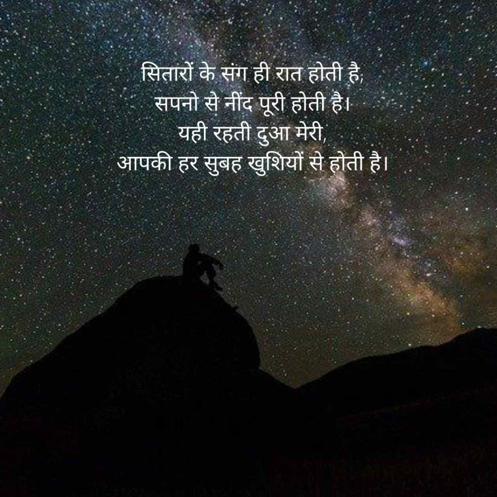 Good night shayari in hindi,Good night images