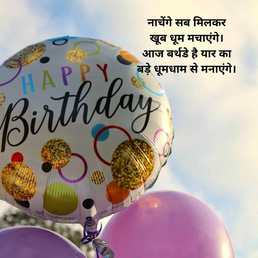 Happy birthday shayari, bday images