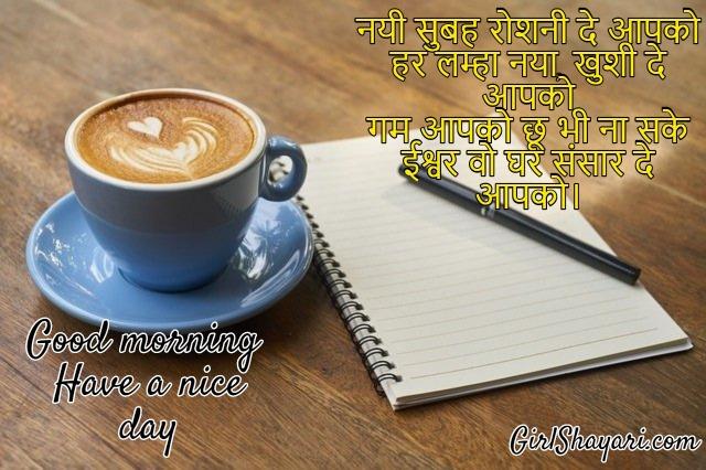 Have_a_nice_day_shayari,_good_morning_images