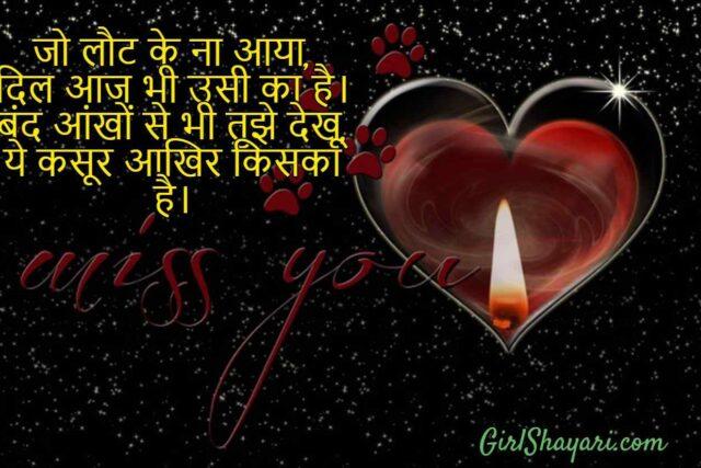 Miss you shayari in hindi, miss u status
