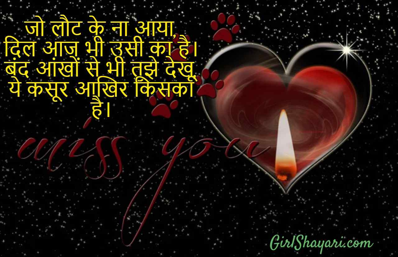 Miss you shayari in hindi, miss u status