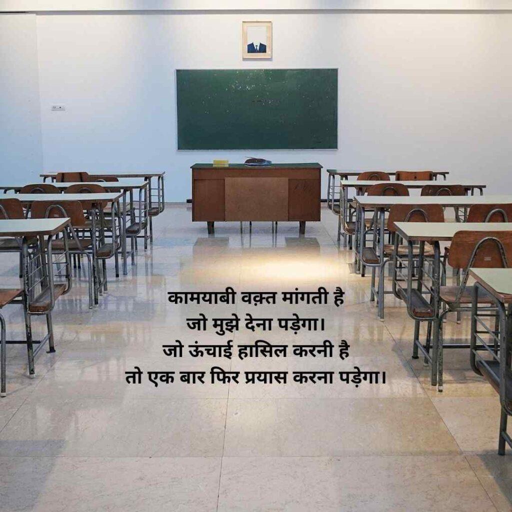 Motivational hindi shayari, exam shayari pass fail shayri
