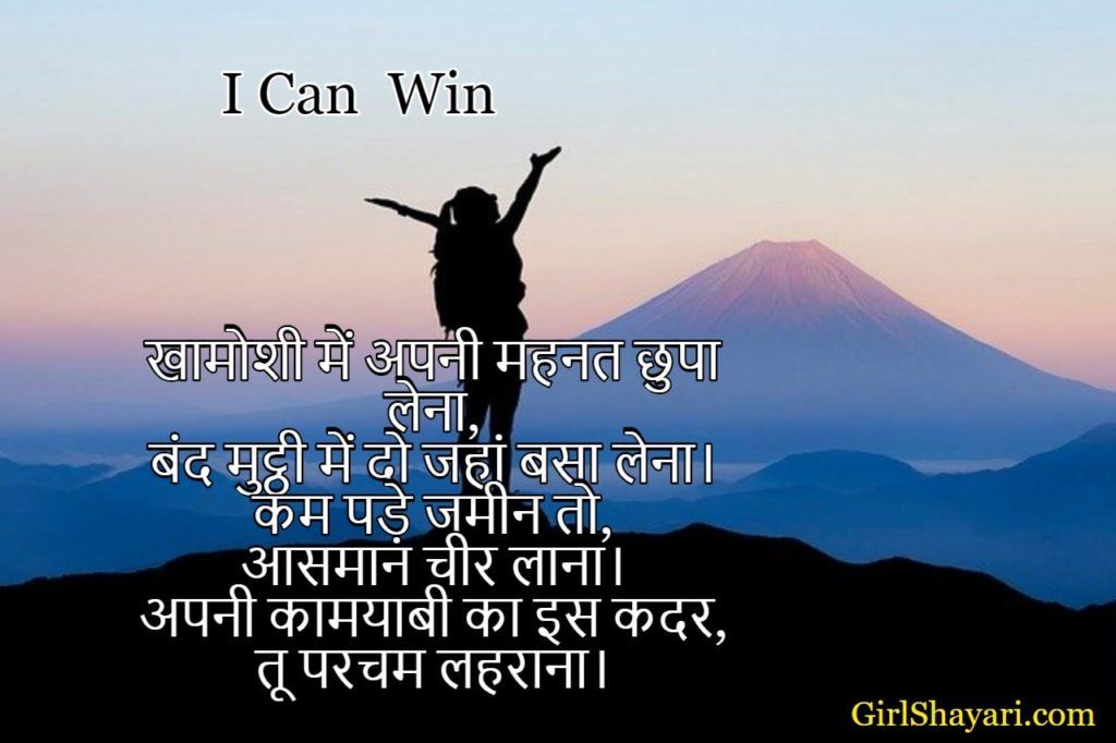 Motivational shayari hindi,motivational poetry in hindi
