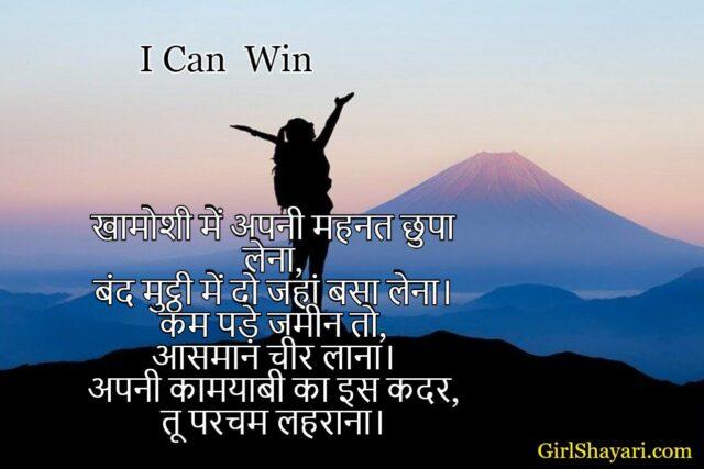 Motivational shayari hindi,motivational poetry in hindi