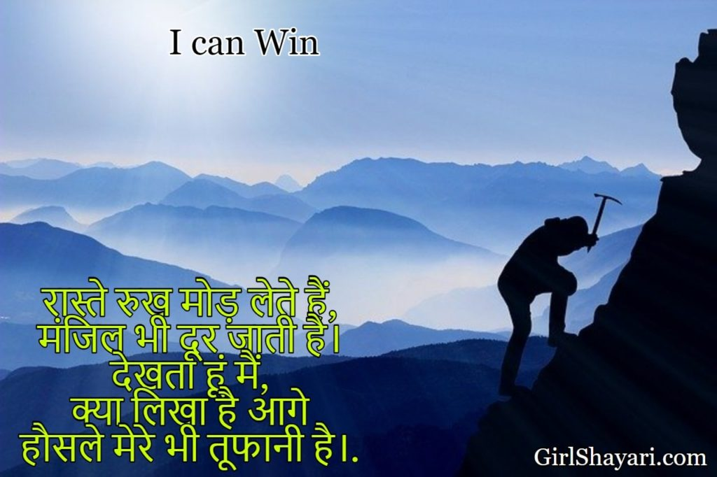 Motivational shayari in hindi, motivational poetry in hindi, success shayari, inspirational shayari
