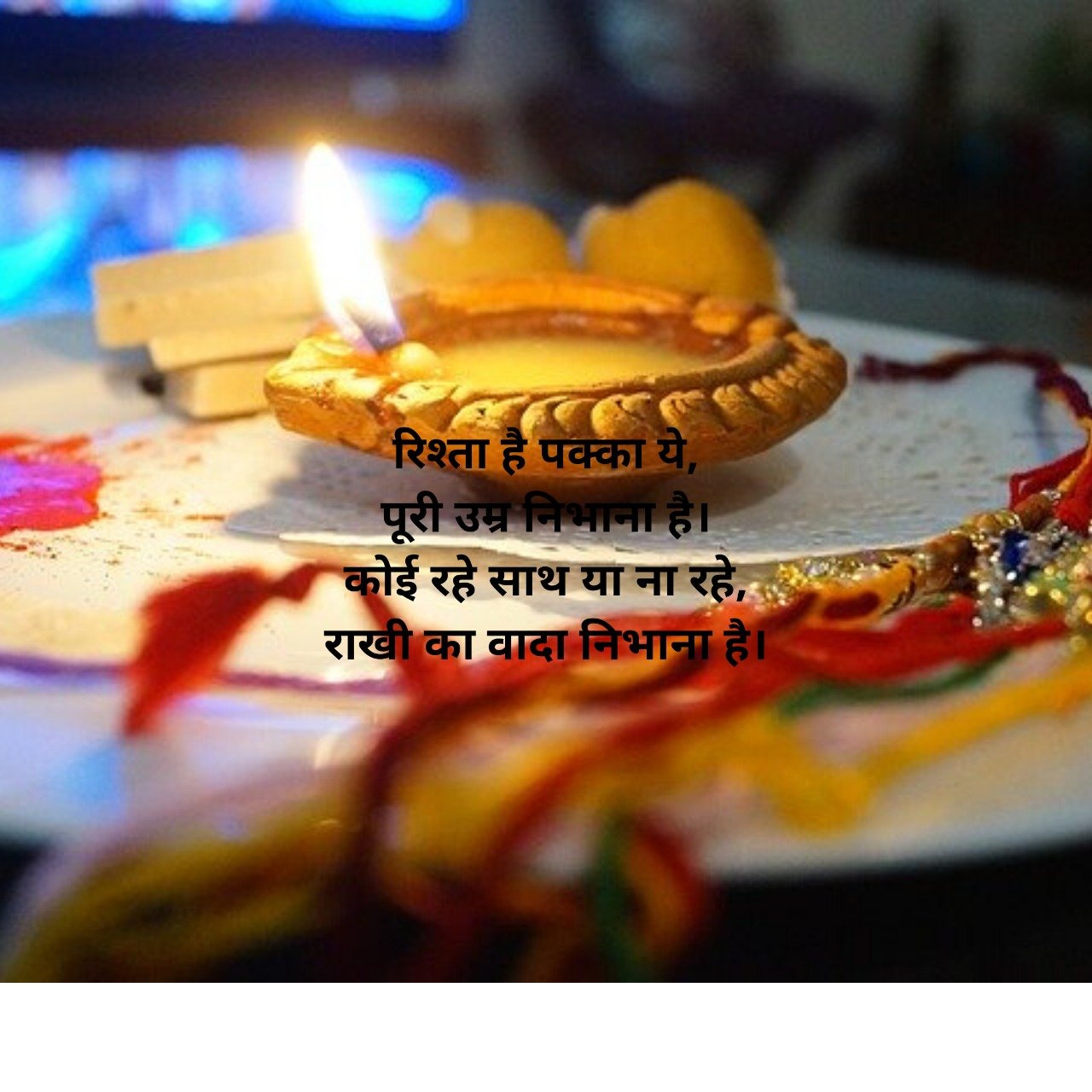 Rakshabandha-shayari-in-hindi