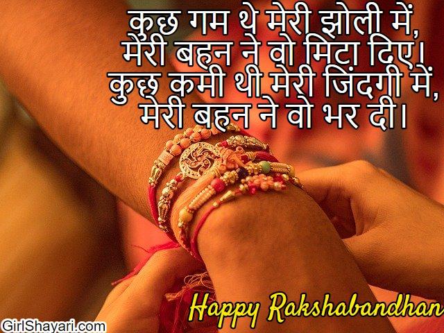 Rakshabandhan shayari hindi,Sister shayari