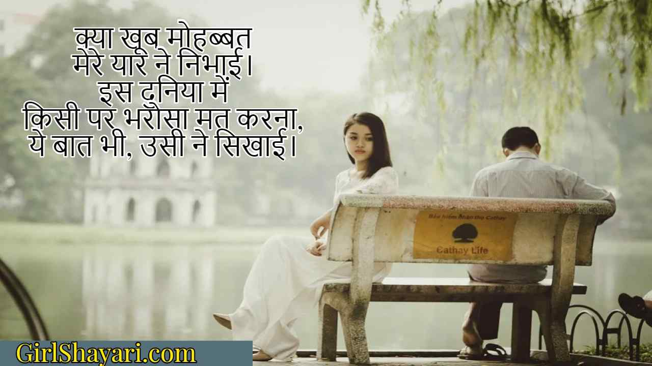Sad shayari in hindi,Breakup shayari