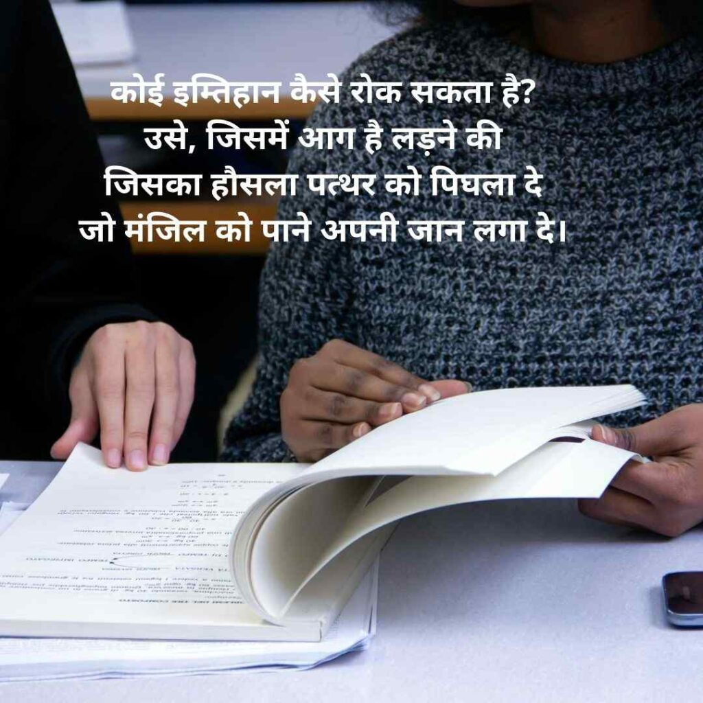 Safalta shayari in hindi, hindi shayari, success shayari in english