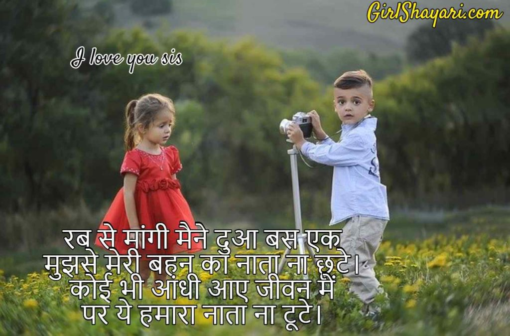 Sister shayari, sister quotes in hindi