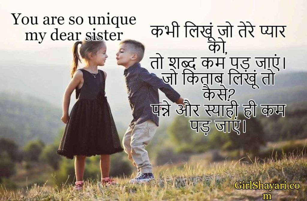 Sister wishes in hindi, rakhi wishes sisiter, sister quotes