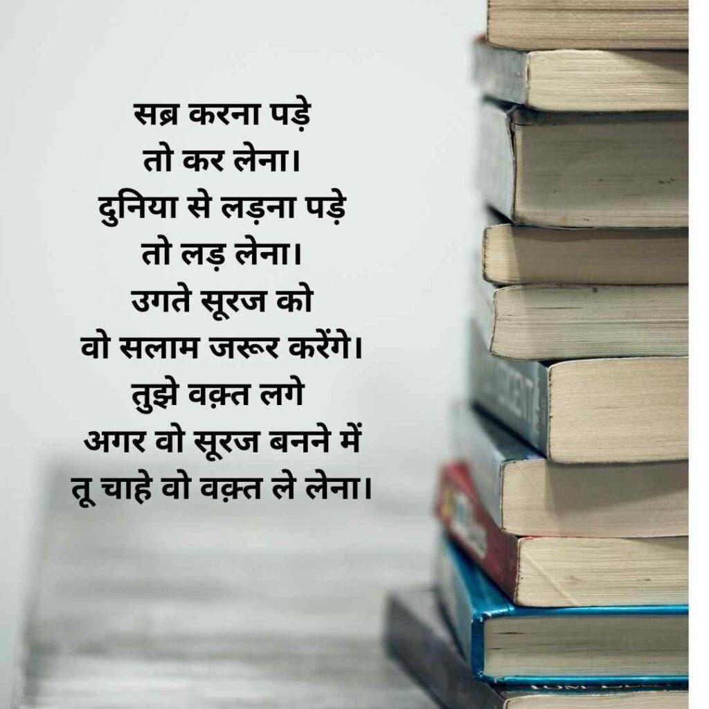 UPSC motivational shayari, success shayari, hindi shayri
