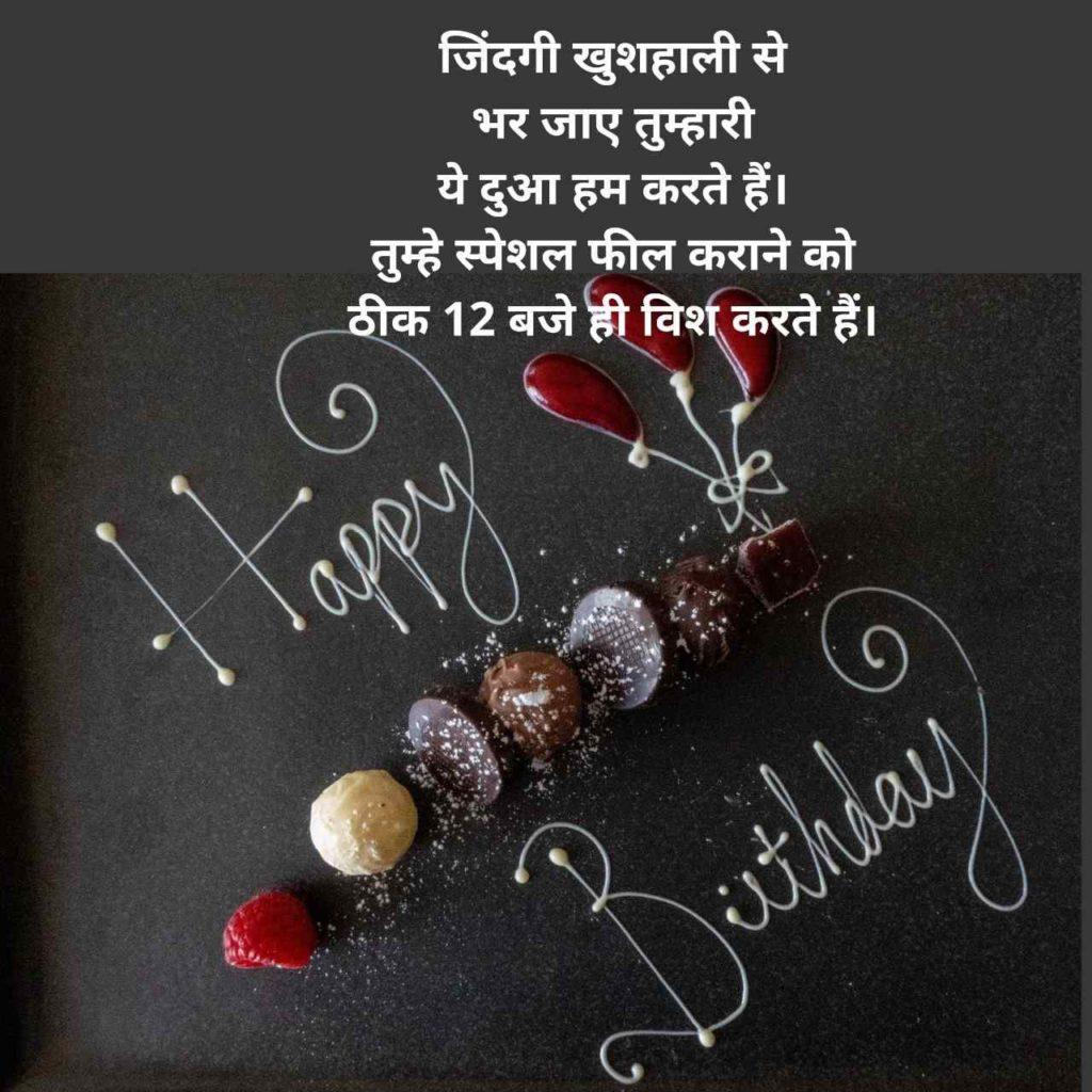 birthday wishes shayari, hindi bday wishes
