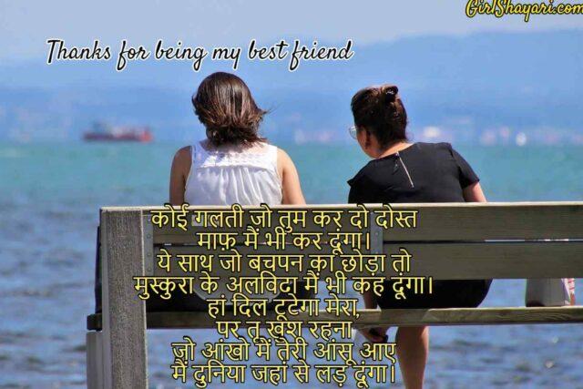 dosti shayari in hindi, frdshp hindi shayari