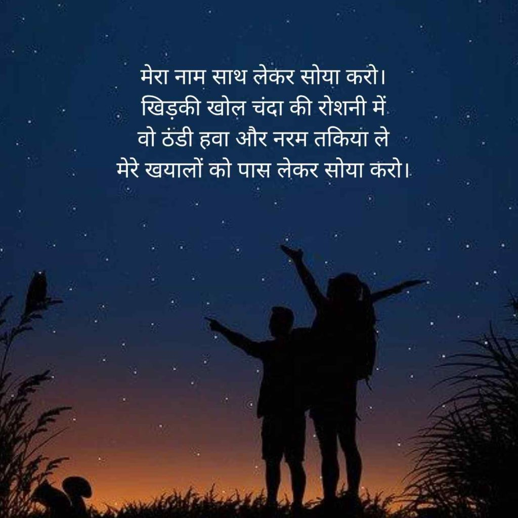 good night dosti shayari