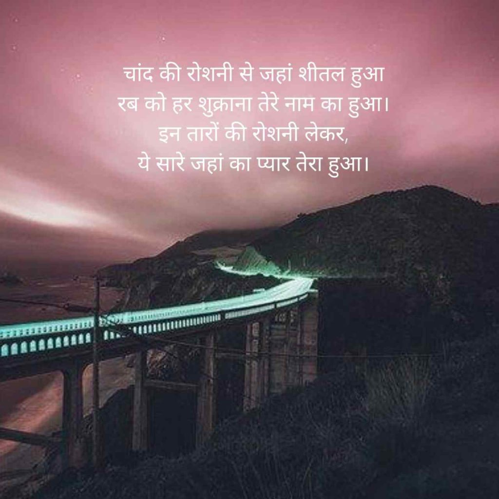 good night shayri for girlfriend