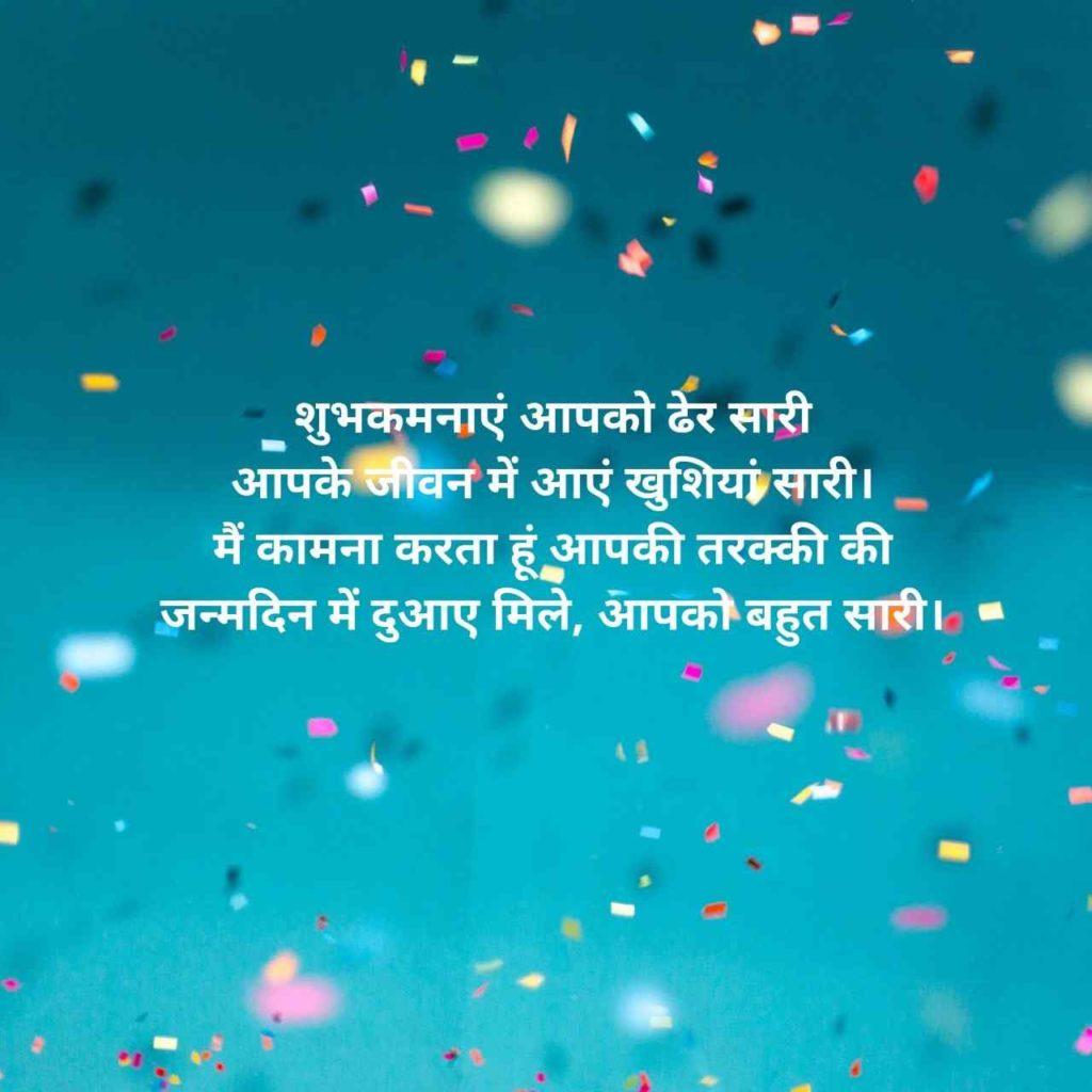 happy birthday shayari hindi, bday shayri