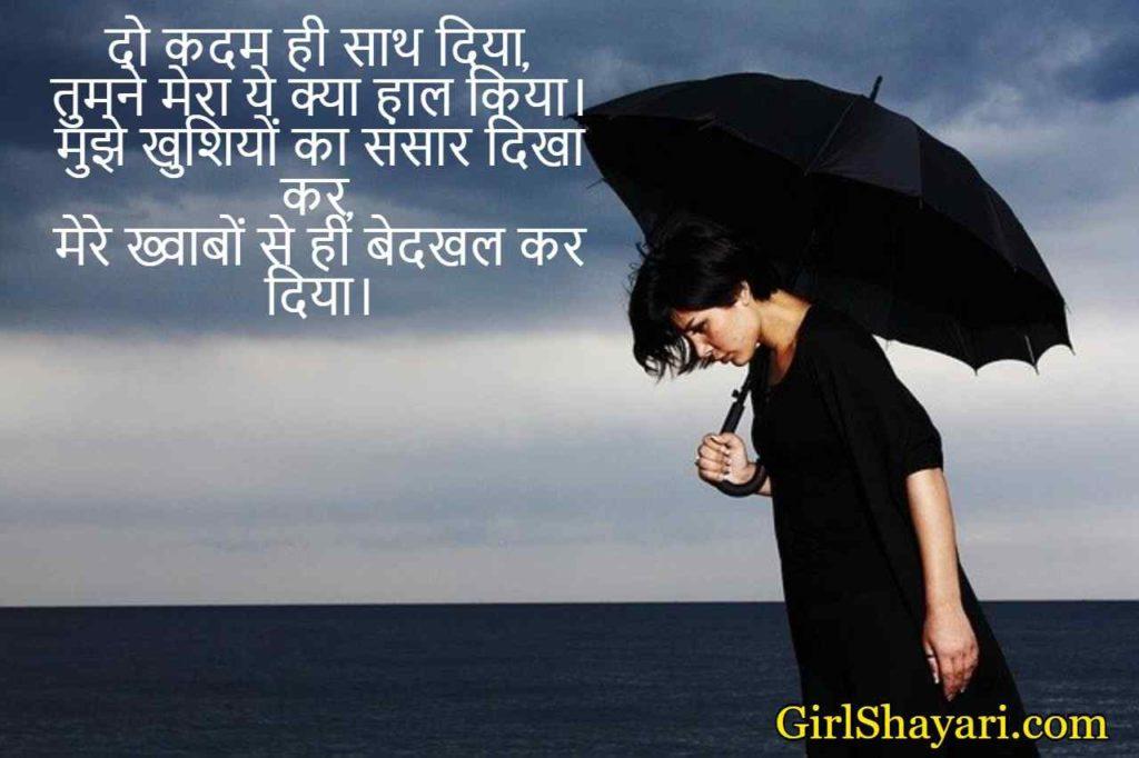 hindi shayari love sad, Emotional shayari, Sad shayari  hindi status