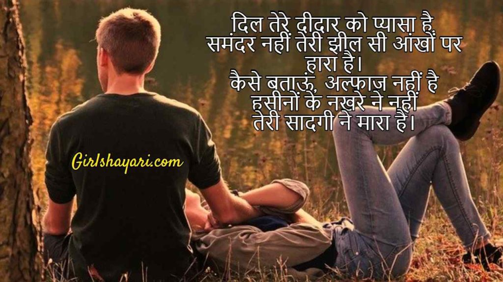 love shyari in hindi, love you shayari collection, gf love shayari