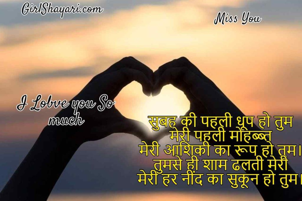 love shyari,romantic shayari,love shyari