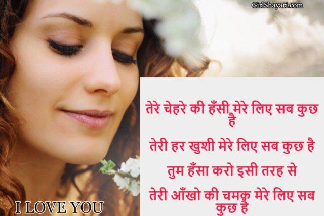 love you shayari in hindi