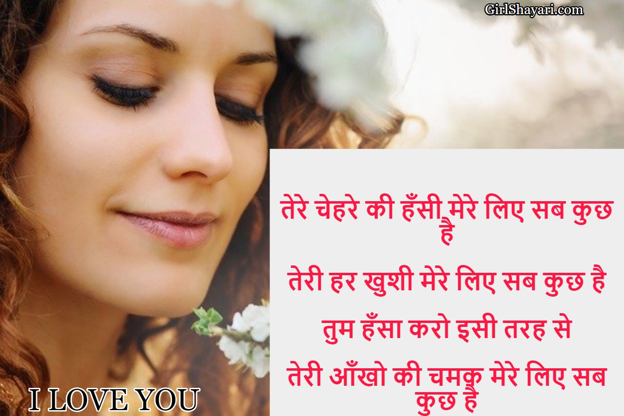 love you shayari in hindi