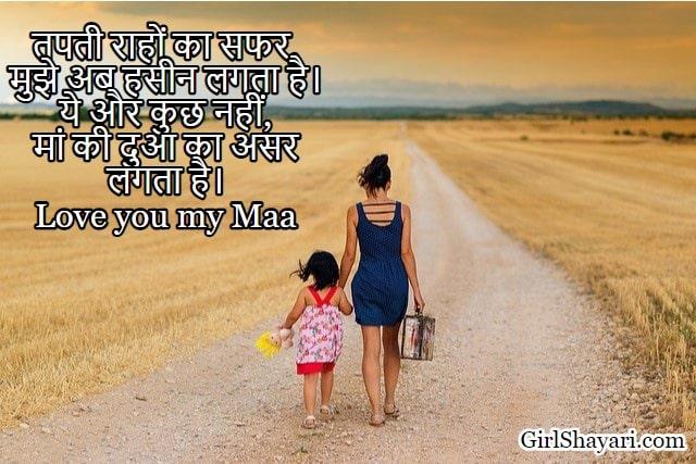 maa, mother shayari in hindi