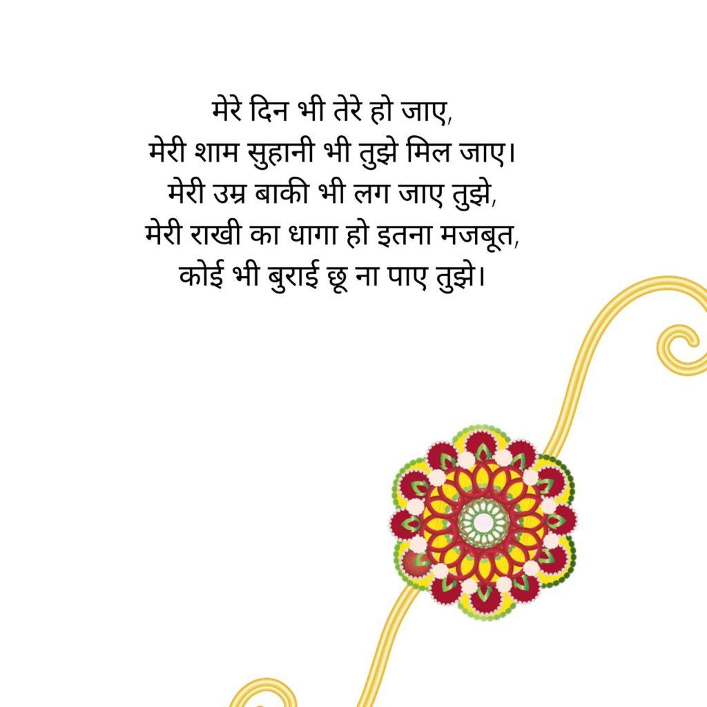 rakhi , rakshabandhan shayari in hindi , rakhi shayari