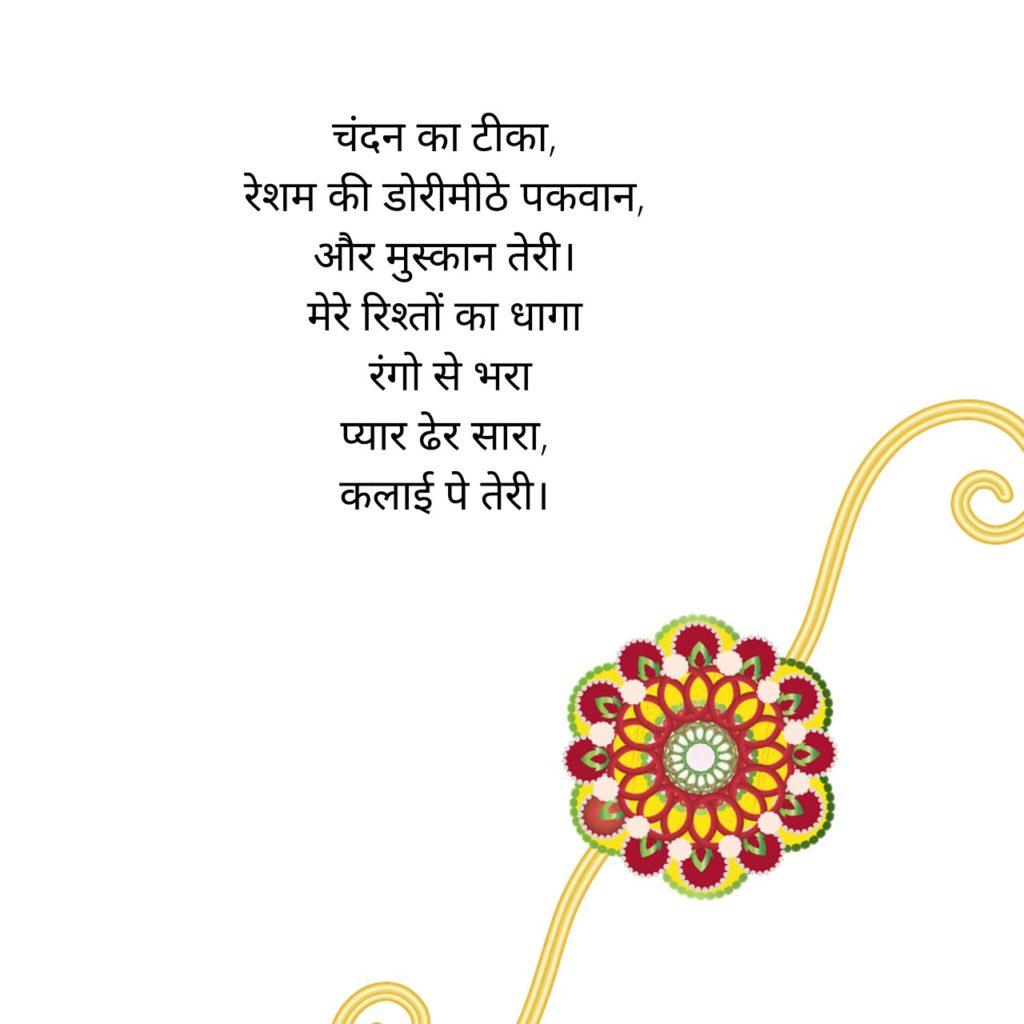 rakhi shayari , sister hindi shayari