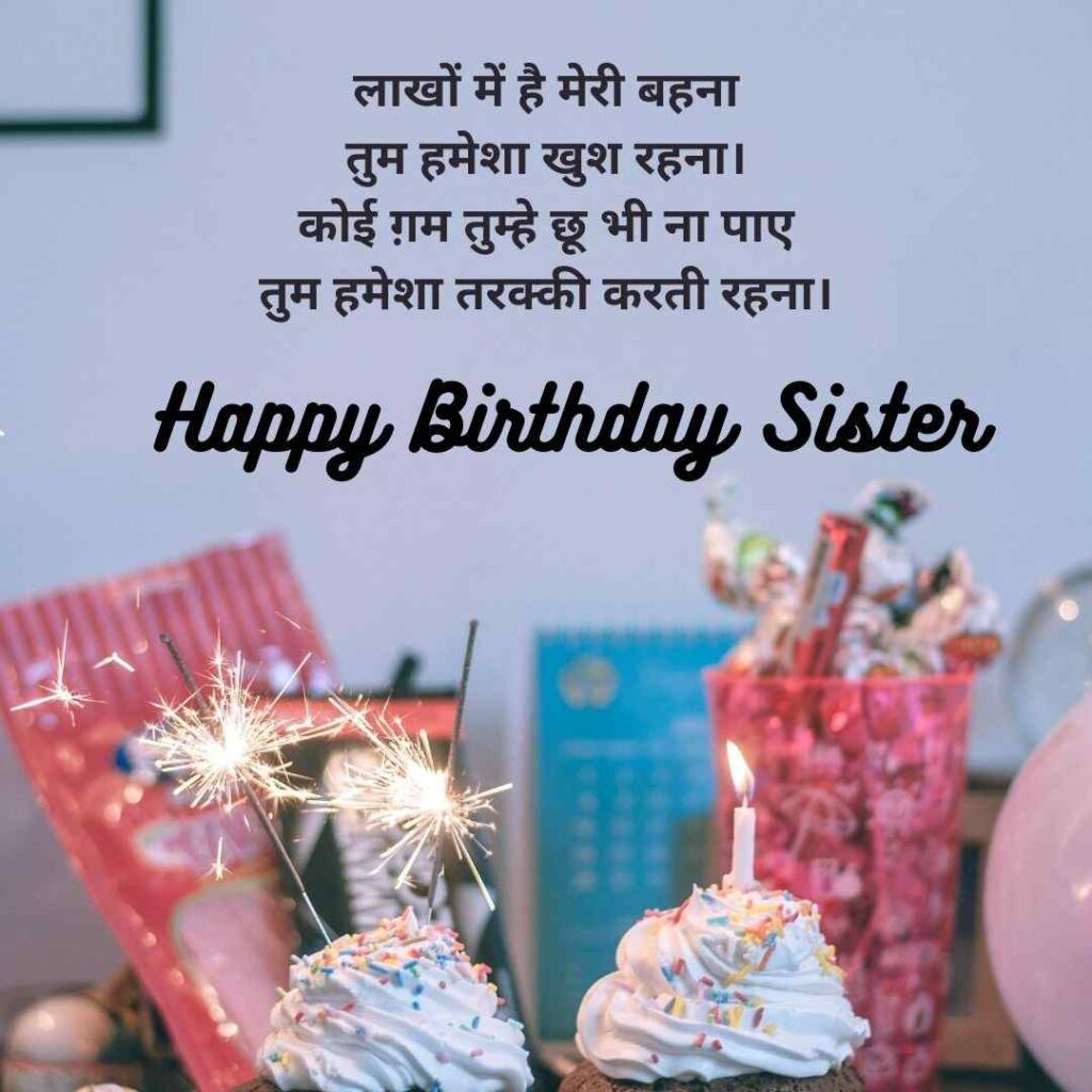 Birthday wishes for sister ,Sister birthday quotes