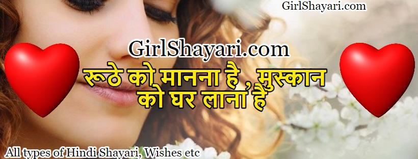 GirlShayari.com