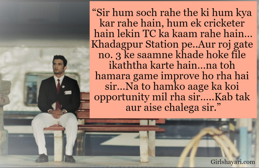 M.S Dhoni - The Untold Story Famous Dialogues hindi
