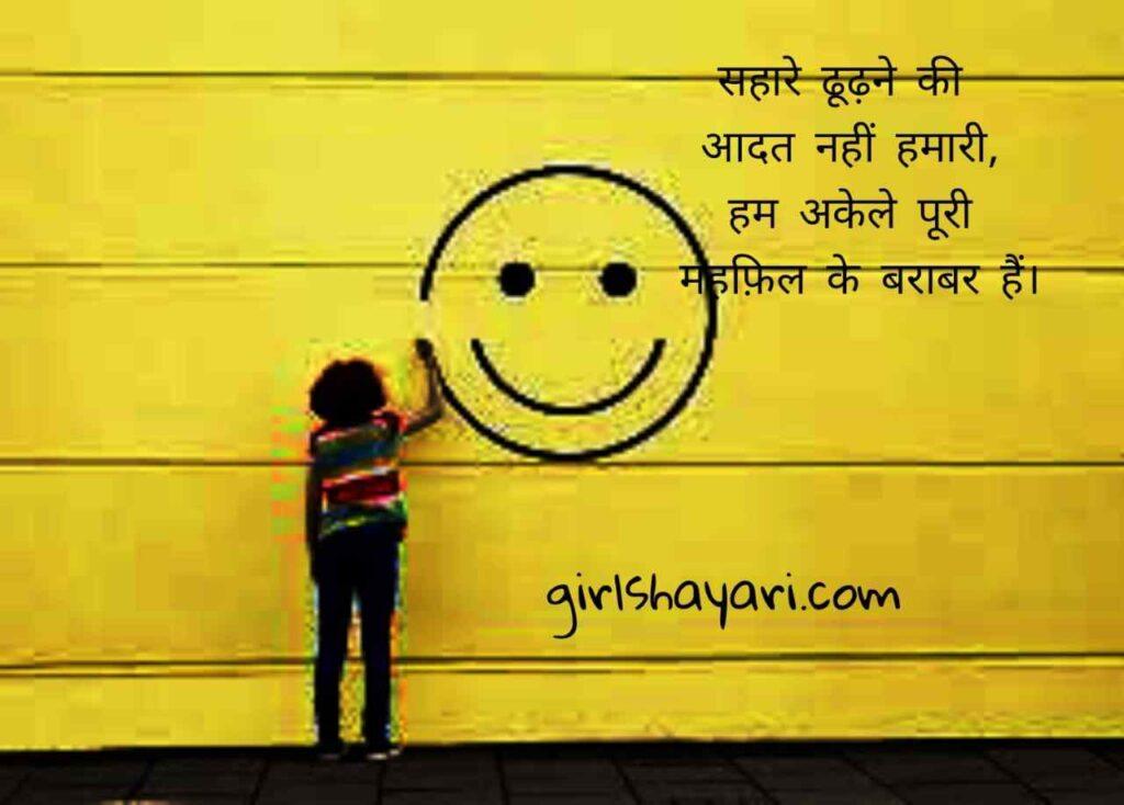 attitude sher hindi