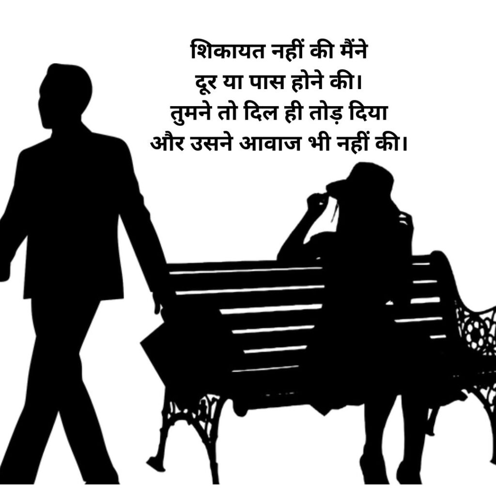 bewafa status , bewafa shayri image for girlfriend