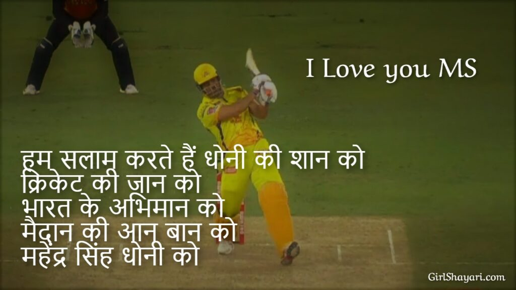 dhoni image download hindi