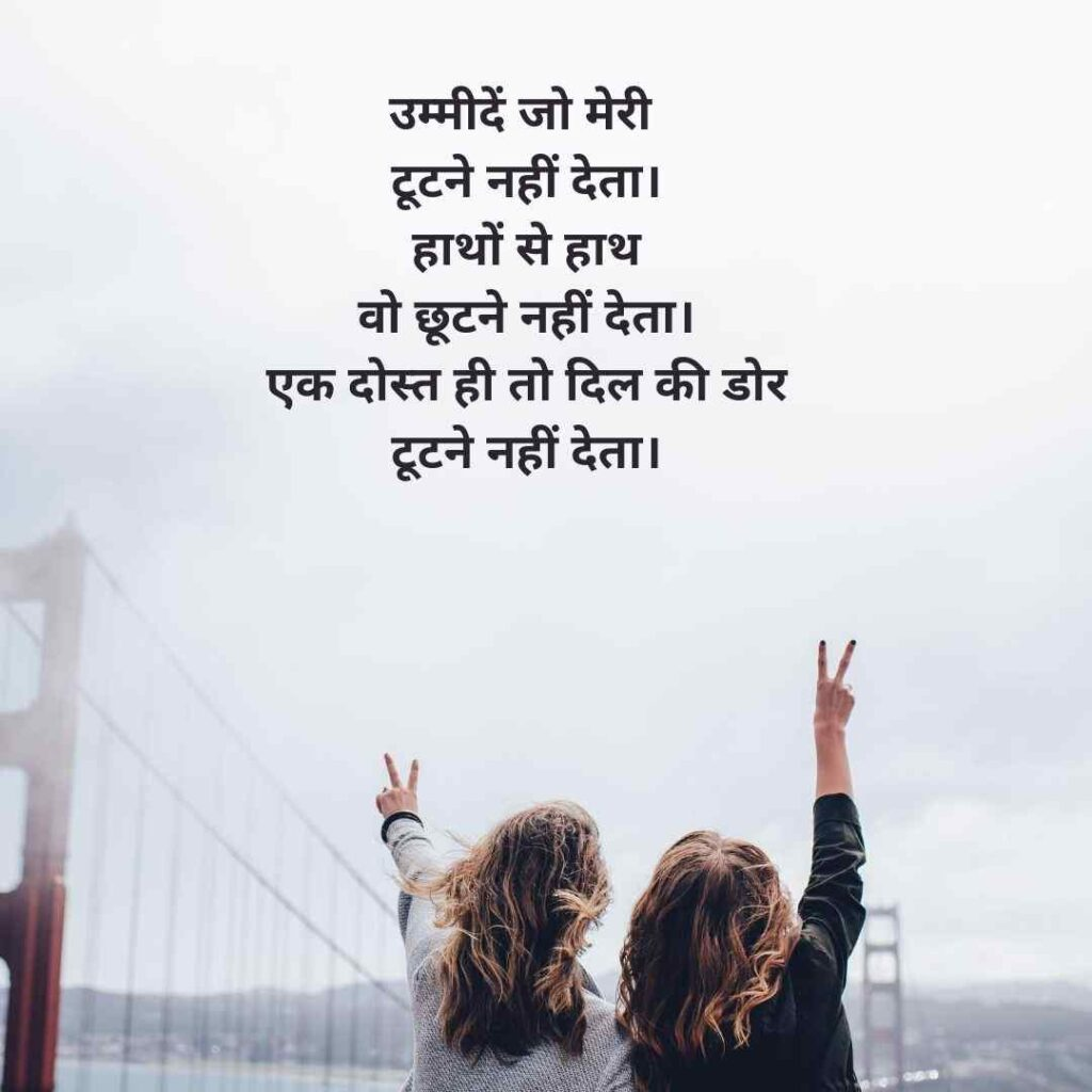 dosti shayari in hindi, friends shayari hindi