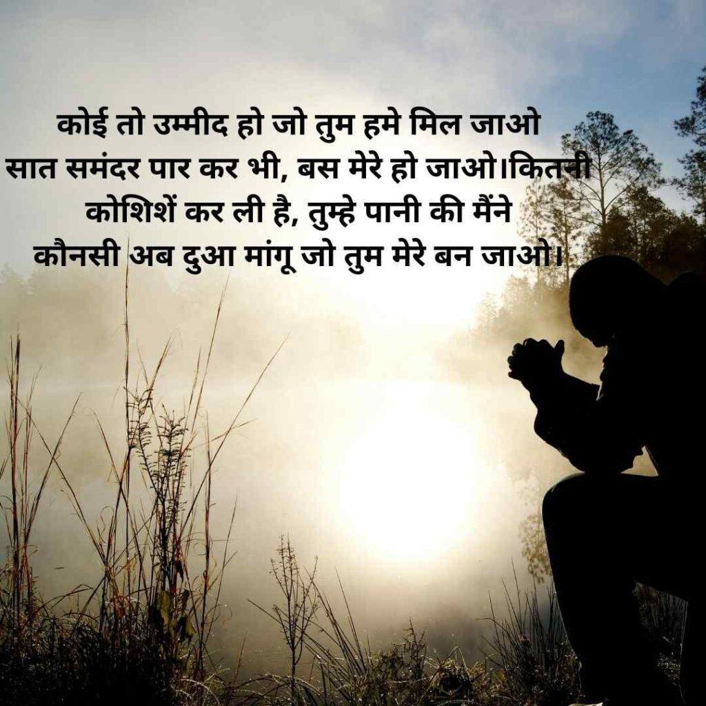 dua me yaad rakhna shayari