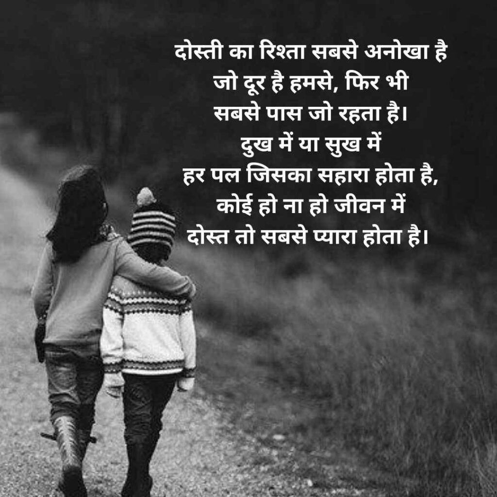 friendship shayari in hindi, dosti poetry, friends shayari