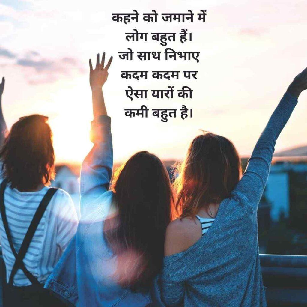 funny friendship shayari,friendship shayari in english, friends shayari hindi language
