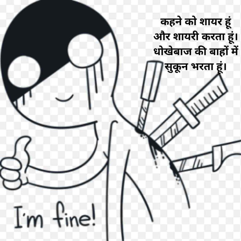 hindi shayari on dhokha