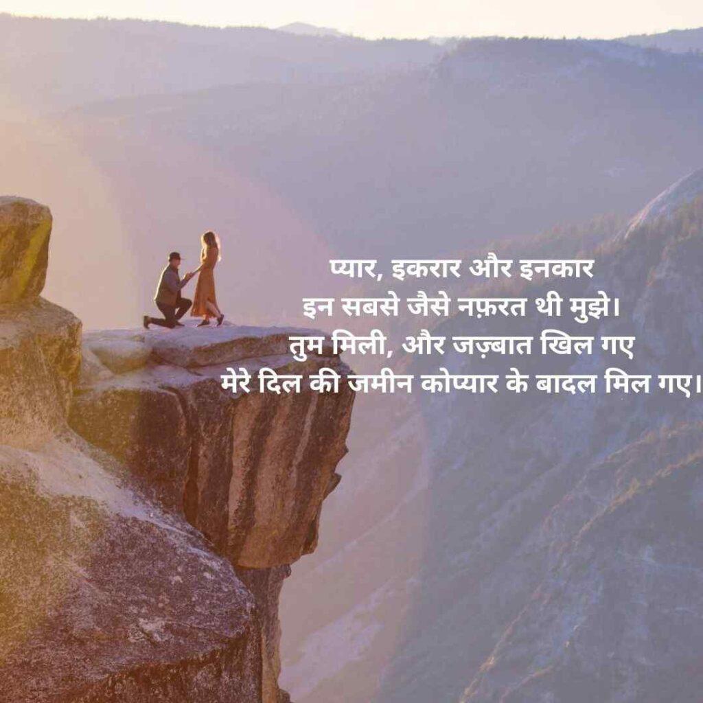 love propose shayari hindi