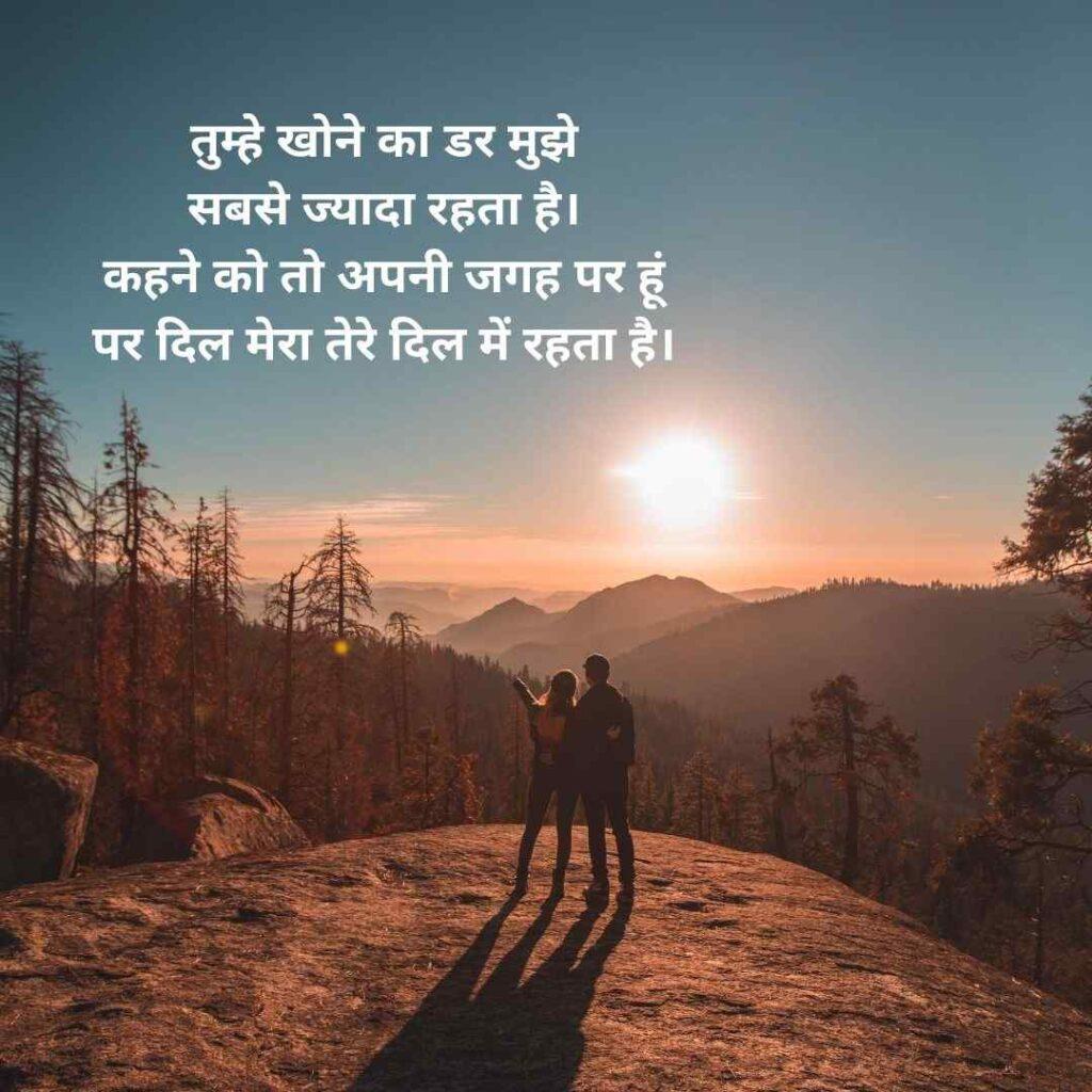 love status in hindi for girlfriend shayari