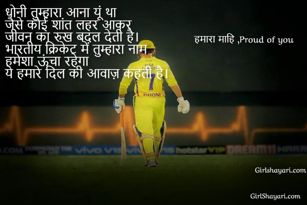 miss you dhoni shayri hindi