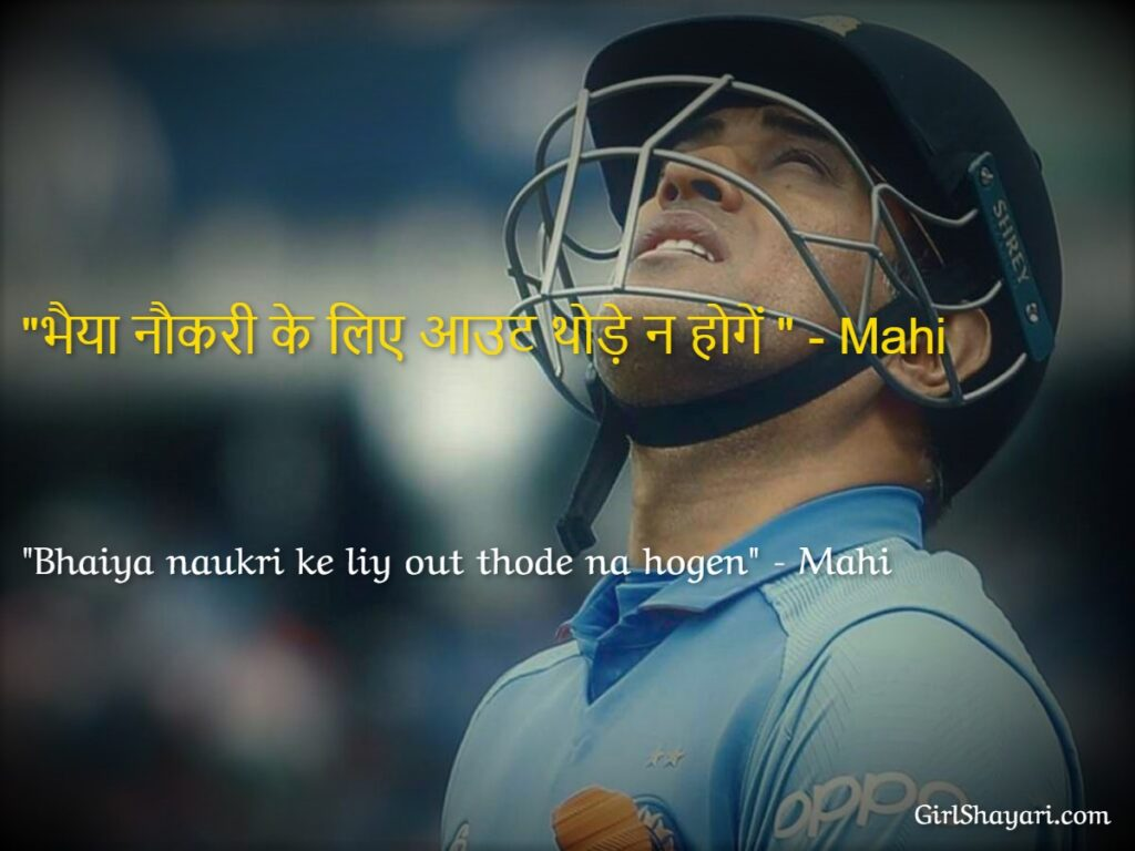 ms dhoni movie dialogue in hindi